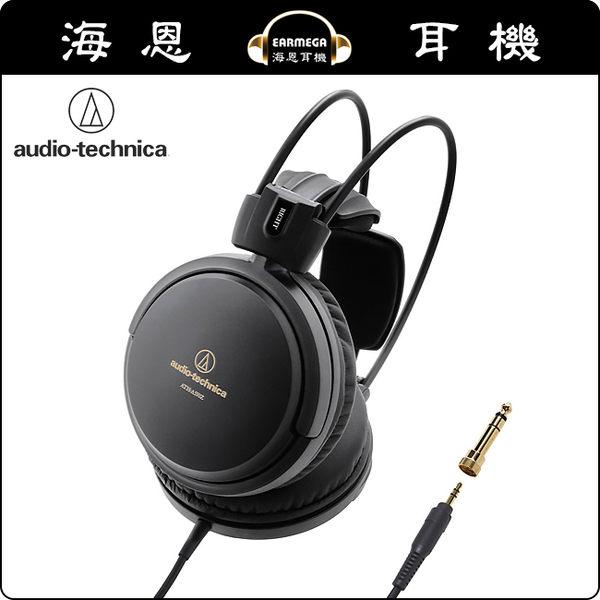 【海恩特價 ing】日本鐵三角 ATH-A500Z 密閉式動圈型耳機 纖細而豐富的監聽聲響
