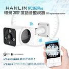 【免運】HANLIN-IPC360(Plus) 升級300萬鏡頭高清1536P 防水全景360度語音監視器