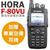 【贈空導耳機】HORA F-80VU 10W大功率 雙頻雙顯 無線電對講機 中文介面 F80VU