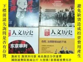 二手書博民逛書店罕見人文歷史4本Y243191