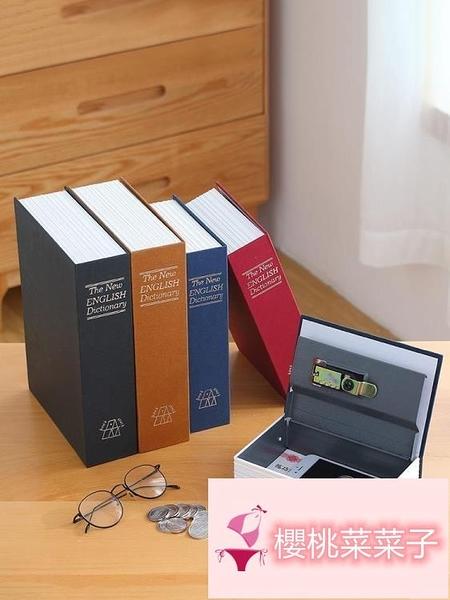 家用創意保險箱儲蓄罐書本密碼盒子帶鎖小存錢罐【櫻桃菜菜子】