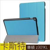 三折皮套 華碩 ASUS ZenPad 10 Z301 平板皮套 卡斯特 Z301ML保護套 保護套 支架 保護殼
