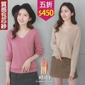 【五折價$450】糖罐子純色素面V領羅紋針織上衣→預購【E54730】