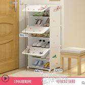 鞋架簡易小鞋架塑料鞋櫃收納防塵多層省空間組裝門口家用經濟型置物架LX【時髦新品】