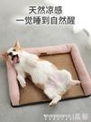 寵物窩 貓窩狗窩夏天涼窩夏季冰窩狗狗床涼席貓咪小型犬四季通用寵物用品 晶彩 99免運LX