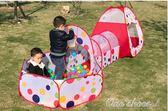 兒童帳篷室內戶外游戲屋寶寶玩具嬰兒陽光隧道筒可投籃海洋球池中秋節促銷 igo