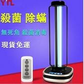 現貨秒發 10v紫外線消毒燈殺菌燈移動紫外線燈家用除蟎除黴甲醛腹透