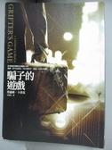 【書寶二手書T1/翻譯小說_GTI】騙子的遊戲_尤傳莉, 勞倫斯.卜洛克