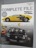 【書寶二手書T1/雜誌期刊_PPK】Supercar Complete File
