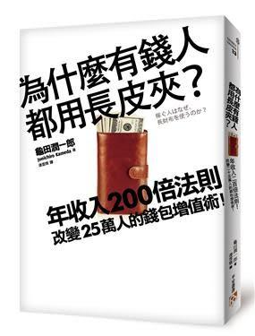 為什麼有錢人都用長皮夾?年收入200倍法則!改變25萬人的錢包增值術!