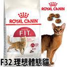 【培菓平價寵物網】法國皇家F32理想體態成貓飼料-15kg