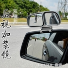3r教練車專用倒車輔助後視鏡汽車大視野廣角盲點鏡副反光鏡上鏡 樂活生活館