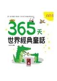 白色卷 365天世界經典童話