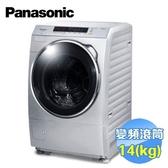 國際 Panasonic 14公斤ECONAVI洗脫滾筒洗衣機 NA-V158DW
