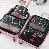 花草系列收納六件套 便攜 旅行 收納 整理 分類 衣物 分裝 海關 出國【B065】米菈生活館