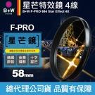 【B+W 星芒鏡】684 四線 4線 4X 十字鏡 Star 星光鏡 鏡片 F-PRO 58 62 mm