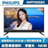 ★送2好禮★PHILIPS飛利浦 40吋FHD液晶顯示器+視訊盒40PFH5583