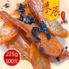 【譽展蜜餞】茶香蜜楊桃/225g/100元