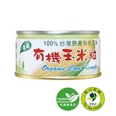 青葉-有機香甜玉米粒罐頭 120g*3罐1條