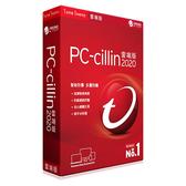 [哈GAME族]免運費 可刷卡●付費防毒品牌No.1●PC-cillin 2020 1台1年 雲端版 標準盒版 防毒軟體
