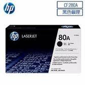 HP CF280A原廠黑色碳粉匣 適用LJP M401/M425(原廠品)◆永保最佳列印品質