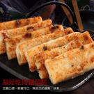 玉皇蘿蔔糕(香菇/油蔥酥)600g...