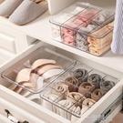 內衣收納盒襪子內褲整理盒宿舍衣柜神器分隔盒壓克力分格儲物盒  一米陽光