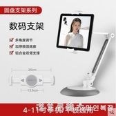 支架桌面放的架子桌子多功能萬能通用可調節pad蘋果華為m6網課學習 漾美眉韓衣
