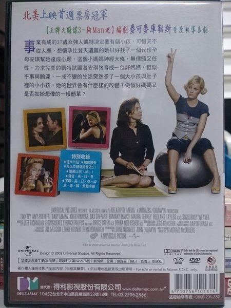 挖寶二手片-Y71-107-正版DVD-電影【寶貝媽媽】-愛咪波勒 蒂娜費 雪歌妮薇佛