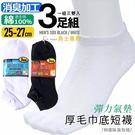 BONJOUR日本進口MEN'S男士專用抑菌除臭100%棉質短襪E.【ZS853-030】(3雙入)I.