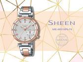 【時間道】CASIO |SHEEN優雅簡約仕女腕錶/白面半金鋼帶(SHE-4051SPG-7A)免運費