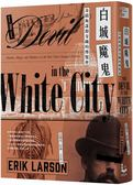 (二手書)白城魔鬼【暢銷經典,全新中譯新編版】:奇蹟與謀殺交織的博覽會