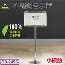 不鏽鋼告示牌(小橫版) TB-145S   活動招牌 壓克力架 標示牌 告示牌 看板 立架  招牌