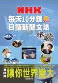 (二手書)每天10分鐘 NHK日語新聞文法(25K+2CD)