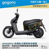 gogoro 3 侏儸紀公園 車身防刮套 狗衣 防刮套 防塵套 保護套 車罩 車套 GOGORO 哈家人