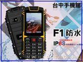 【台中手機館】GPLUS F1 防水 防摔 防塵 3G通話 超長待機 部隊軍人科技園區 直立式 IP68