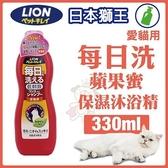*KING WANG*日本LION獅王《每日洗蘋果蜜保濕沐浴精-愛貓用》330 ML