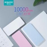 行動電源 10000毫安培纖薄可愛便攜手機通用聚合物充電寶 英賽爾3C數碼店