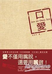 口愛:Joy of Oral Sex