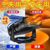 車載暖風機12v速熱24v車內冷暖兩用大貨車取暖氣挖機小汽車電風扇