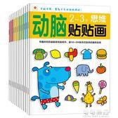 小紅花動腦貼貼畫2-3-4-5歲幼兒童寶寶貼紙書卡通粘貼紙早教玩具早教書 流行花園