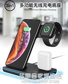 iphone12無線充電器蘋果xsmax專用三合一充電支架iwatch6快充底座 名購新品