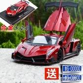 美致蘭博基尼毒藥1:24合金汽車模型原廠模擬兒童玩具收藏禮物擺件YJT 交換禮物