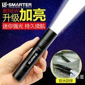 手電筒強光可充電超亮多功能迷你戶外防水小LED照遠射5000特種兵  八折免運 最後一天