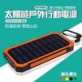 現貨 太陽能行動電源 帶露營燈