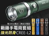 美國CREE-L2 二代戰錘穿山甲強光防身手電筒