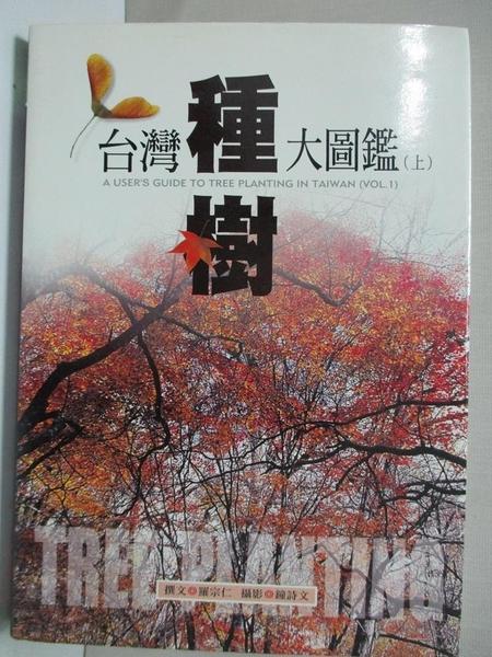 【書寶二手書T6/動植物_A1Z】台灣種樹大圖鑑(上)_羅宗仁,鍾詩文