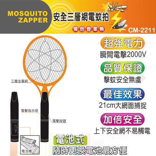 ☆KINYO 耐嘉 CM-2211 電池式安全三層網電蚊拍/超強電力/大網面捕捉/捕蚊拍/捕蚊器/預防 蒼蠅/登革熱