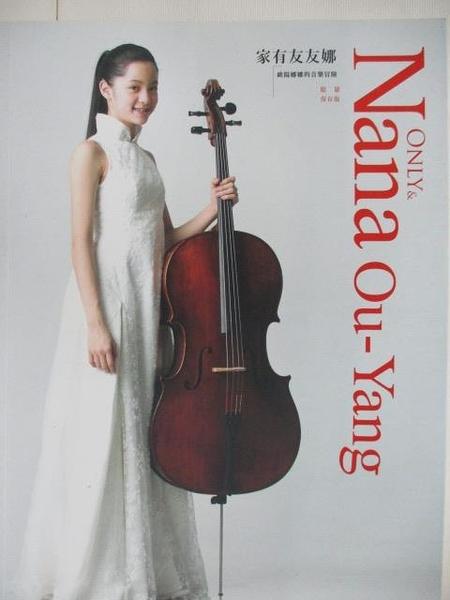 【書寶二手書T6/音樂_DGZ】家有 友友娜-歐陽娜娜的音樂冒險_