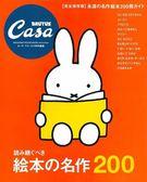 Casa BRUTUS名作繪本作品200精選特集